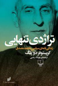 جلد کتاب تراژدی تنهایی