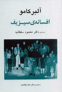 جلد کتاب افسانه سیزیف