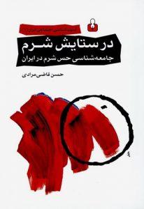 جلد کتاب در ستایش شرم