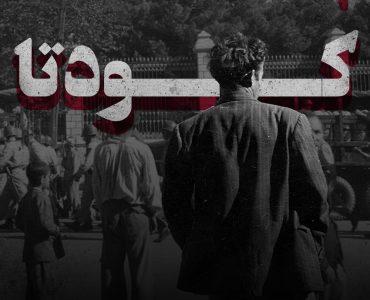 پادکست خلاصه کتاب کودتا یرواند آبراهامیان