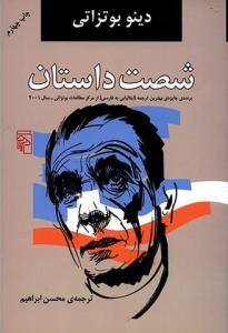 جلد کتاب شصت داستان