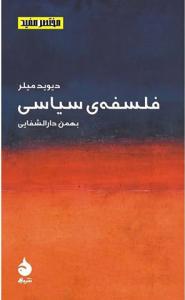 جلد کتاب فلسفه سیاسی