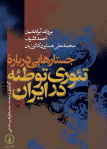 جلد کتاب جستارهایی درباره تئوری توطئه در ایران