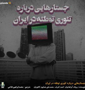 خلاصه کتاب جستارهایی درباره تئوری توطئه در ایران