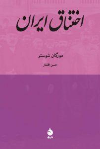 جلد کتاب اختناق ایران