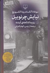 جلد کتاب نیایش چرنوبیل
