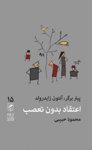جلد کتاب اعتقاد بدون تعصب