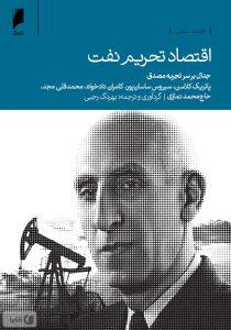جلد کتاب اقتصاد تحریم نفت