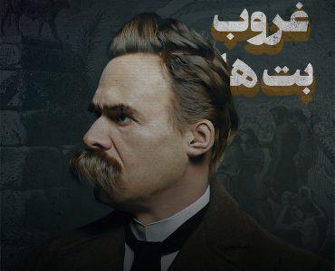 پادکست خلاصه کتاب غروب بتها