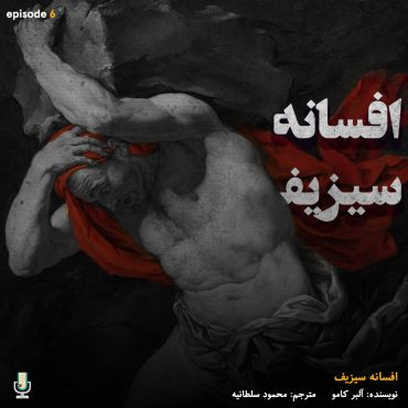 پادکست خلاصه کتاب افسانه سیزیف