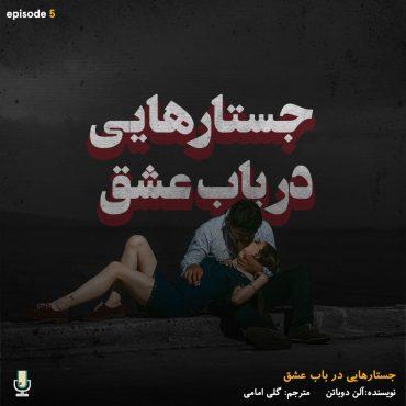 پادکست خلاصه کتاب جستارهایی در باب عشق