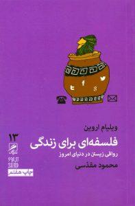 جلد کتاب فلسفه ای برای زندگی