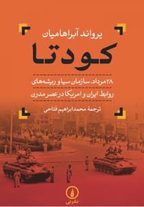 جلد کتاب کودتا
