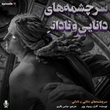 پادکست خلاصه کتاب سرچشمه های دانایی و نادانی