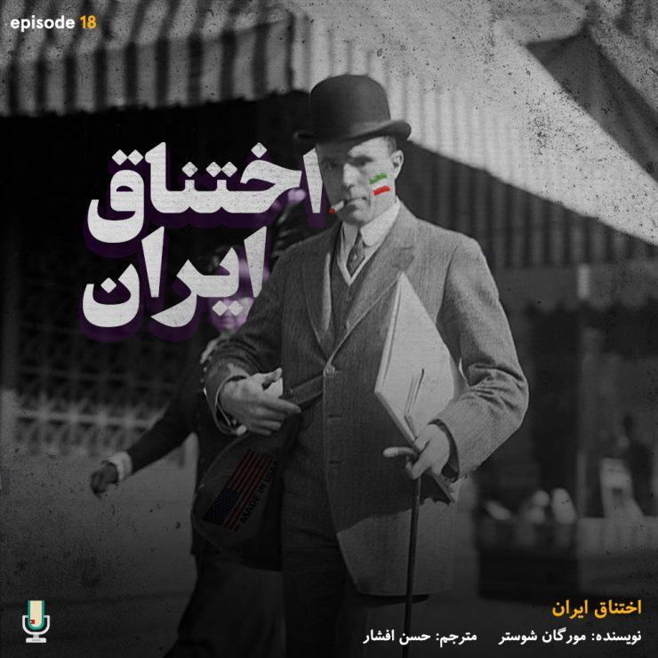 پادکست خلاصه کتاب اختناق ایران