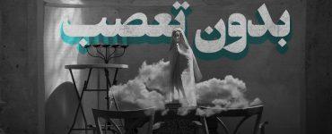 پادکست خلاصه کتاب اعتقاد بدون تعصب