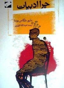 جلد کتاب چرا ادبیات