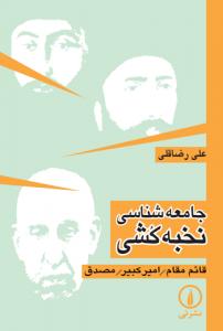 جلد کتاب جامعه شناسی نخبه کشی