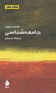 جلد کتاب جامعهشناسی
