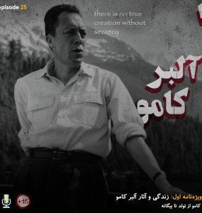 پادکست بررسی زندگی و آثار آلبر کامو