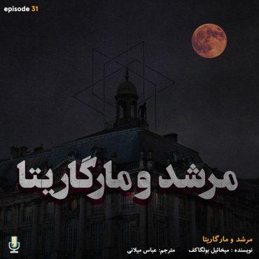 خلاصه کتاب مرشد و مارگاریتا