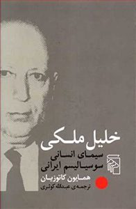 خلیل ملکی سیمای انسانی سوسیالیسم ایرانی