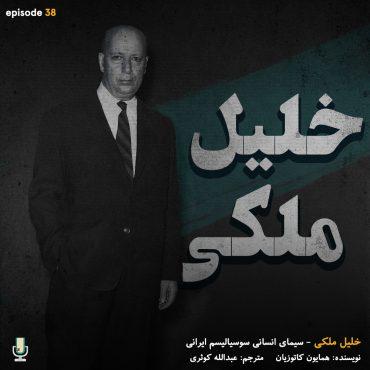 پادکست خلاصه کتاب خلیل ملکی سیمای انسانی سوسیالیسم ایرانی