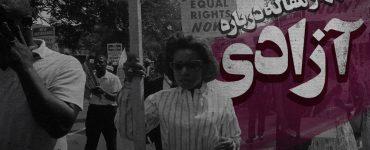 اپیزود سی و نهم: چهار مقاله درباره آزادی-قسمت اول