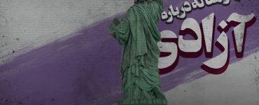 اپیزود چهلم: چهار مقاله درباره آزادی-قسمت دوم