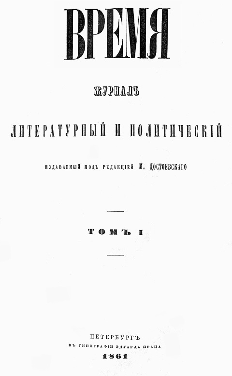 تصویری از جلد اولین شماره ورمیا 1861