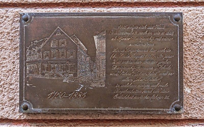 خانهای که داستایفسکی به همراه آنا در شهر بادن-بادن در آن میزیسته است.