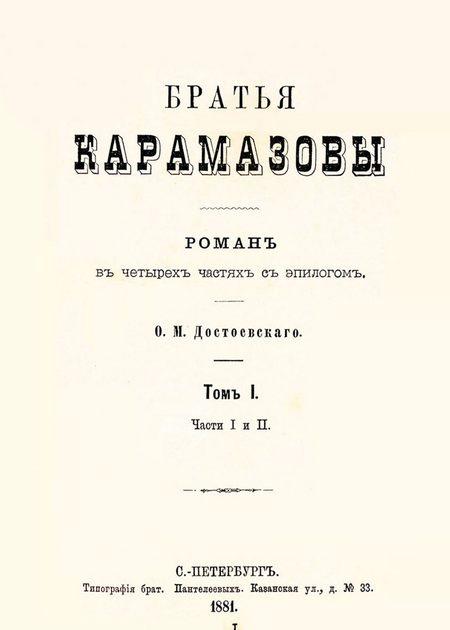 جلد برادران کارامازوف منتشر شده در سال 1881