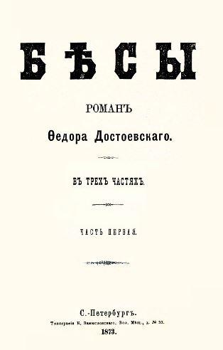 تصویر چاپ اول رمان شیاطین منتشر شده در سال 1873