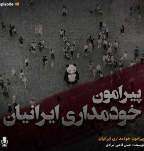 پادکست پیرامون خودمداری ایرانیان