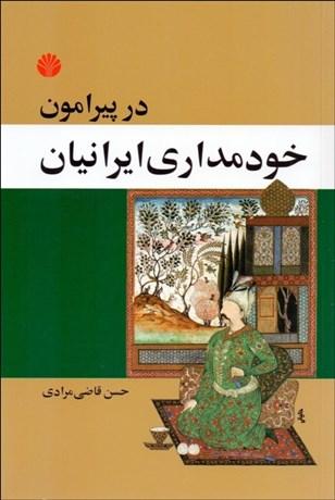 جلد کتاب پیرامون خودمداری ایرانیان