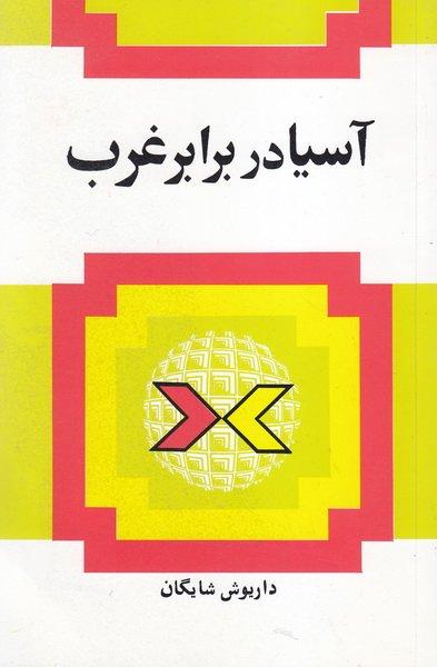 جلد کتاب آسیا در برابر غرب