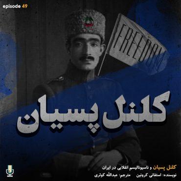 پادکست کتاب کلنل پسیان و ناسیونالیسم انقلابی در ایران