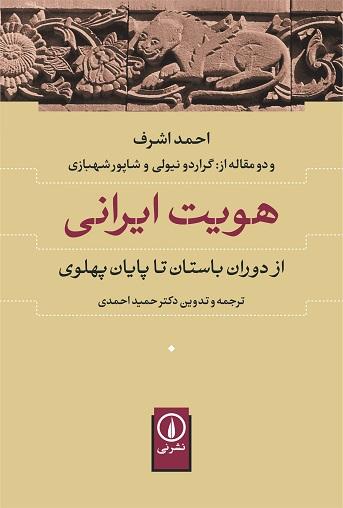 جلد کتاب هویت ایرانی