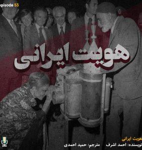 پادکست کتاب هویت ایرانی