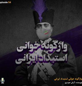 پادکست کتاب واژگونهخوانی استبداد ایرانی